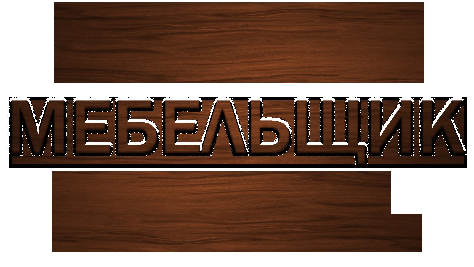 Заказать корпусную мебель в Симферополе по индивидуальным проектам
