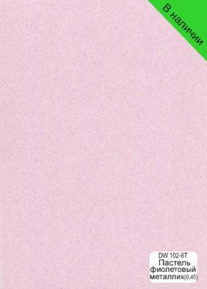 Пастель фиолетовый металлик