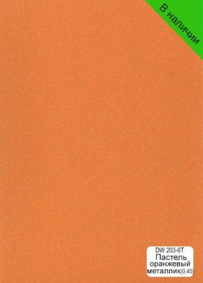 Пастель оранжевый металлик