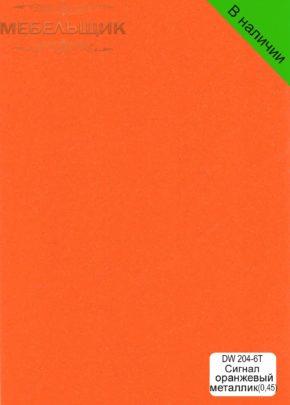 Сигнал оранжевый металлик