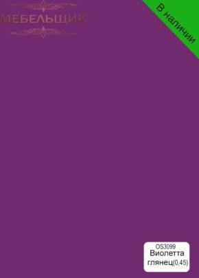 Виолета глянец